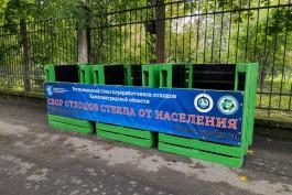 «Только на выходные»: на улице Чайковского в Калининграде установили первый пункт приёма стеклотары