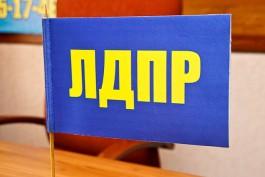 ЛДПР представила кандидатов на выборы в Госдуму от Калининградской области