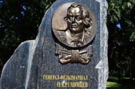Улицу Горную в Калининграде переименовали в улицу Румянцева