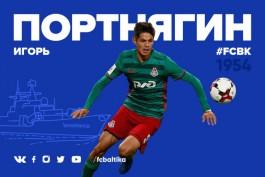 «Балтика» взяла в аренду нападающего «Локомотива»