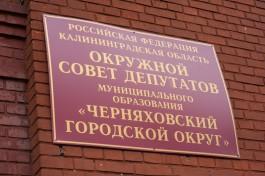 В Черняховске двоих депутатов лишили мандатов за коррупционные нарушения