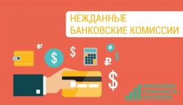Дополнительные комиссии: что делать, если банк «грабит» мой счёт