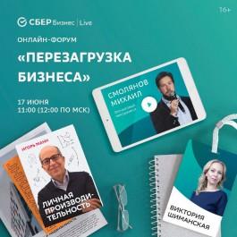 Сбербанк проведёт для предпринимателей Калининградской области онлайн-форум СберБизнес|Live