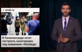 """«""""Калкино"""" и """"Калфильм""""»: Ургант пошутил над названием киногородка в Калининграде"""