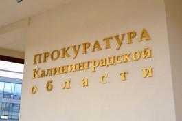 Прокуратура: Чиновники в администрации Балтийского округа представили недостоверные сведения о доходах