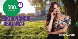 Жительница Калининграда станет лицом рекламы «МегаФона»