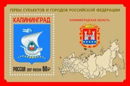 В продаже появился почтовый сувенир с гербами Калининграда и области