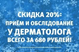 Дерматологи в Калининграде принимают со скидкой 20%: первичный приём всего за 680 рублей