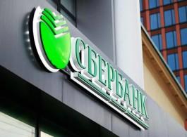 В приложении «Сбербанк Онлайн» запустили продажу полисов ОСАГО