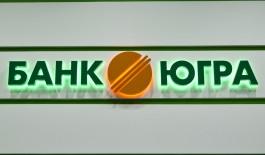 ЦБ РФ отозвал лицензию у банка «Югра» с филиалом в Калининграде