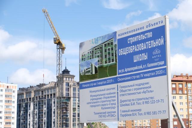 Силанов недоволен темпами строительства школы на улице Артиллерийской