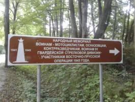 Вандалы расстреляли указатель к мемориалу воинам-мотоциклистам в Калининградской области