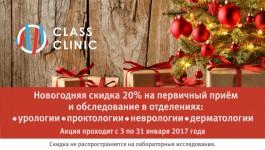 Январская скидка 20% на приём и обследование у опытного дерматолога