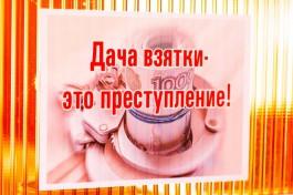 Жителю Калининграда грозит до пяти лет тюрьмы за взятку полицейскому
