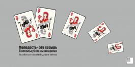 Копи смолоду: о пенсионных накоплениях граждан РФ