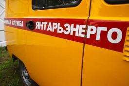 «Янтарьэнергосбыт»: За возобновление электричества должникам придётся платить 17 540 рублей