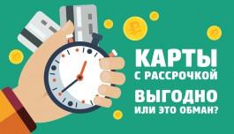 Карты с рассрочкой платежа: бесплатный сыр или реальное удобство?