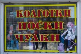 С начала года власти Калининграда нашли девять незаконных торговых палаток