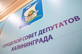 Горсовет сократил число заместителей мэра Калининграда