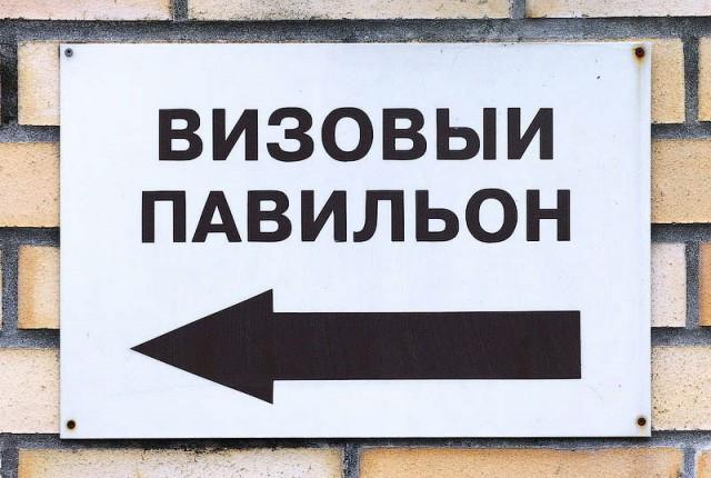 ВКалининградской области закрывается один изсервисно-визовых центров Польши
