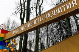 Сенситивный парк в Гурьевске закроют на два месяца