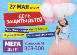 День защиты детей в «Мега Дети»: розыгрыш самокатов и мороженое всем гостям!