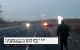 В интернете появилось видео смертельного ДТП на Южном обходе Калининграда
