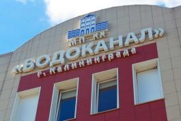 Калининградский «Водоканал» получил престижную награду в конкурсе «Успех и безопасность-2018»