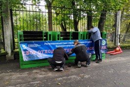 Пункт приёма стеклянных отходов переедет к Южному парку в Калининграде на выходные
