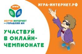 «Ростелеком» и .RU/.РФ объявляет о начале регистрации на VII Всероссийский онлайн-чемпионат для школьников