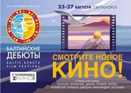 С 23 по 27 августа 2016 г. в «Янтарь-холле» пройдёт XIII кинофестиваль «Балтийские дебюты — 2016»