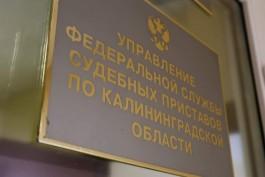 Калининградские приставы арестовали счета и имущество предприятия из-за долга в 1,2 млн рублей