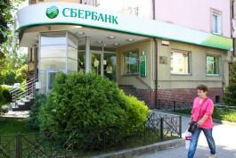 Сбербанк предоставит Калининградской области кредиты на 2,45 млрд рублей