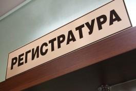 В Калининграде откроется центр женского здоровья