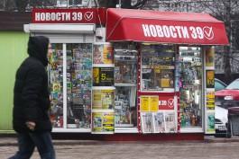 Почему в киосках почти не найти изданий о Калининграде?