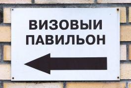 Польское консульство в Калининграде: На многократной визе появятся новые символы