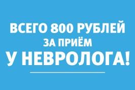 В октябре калининградцы консультируются у опытных неврологов всего за 800 рублей