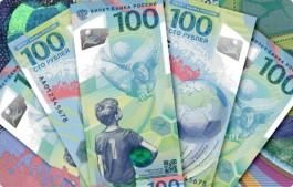 Центробанк выпускает полимерную банкноту в честь ЧМ-2018