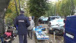 Полицейские провели рейд по «барахолке» у Центрального рынка Калининграда