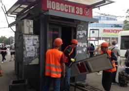 На Ленинском проспекте в Калининграде демонтировали незаконный газетный павильон