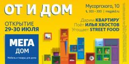 Street Food Festival, выставка спортивных и ретроавто, концерт Ильи Хвостова: праздничное открытие «МЕГА ДОМ» в эти выходные!