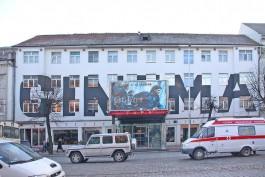 Кинотеатр «Заря» в Калининграде рассчитывает возобновить работу кинозала и кафе