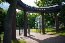 В парке Победы в Калининграде установили камеры «Безопасного города»