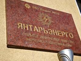 «Янтарьэнерго»: В Большом Исаково семья задолжала за электричество 5 млн рублей
