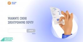 Как работает новый сайт о покупках россиян от налоговой