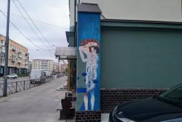 На часть торца исторического дома на Багратиона нанесли граффити по мотивам картины Климта