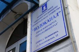 Мэрия Калининграда предложила увеличить для «Водоканала» размер отчислений в бюджет
