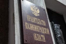 Правительство заявило о снижении госдолга Калининградской области на 388 млн рублей