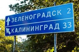 Власти разрешили построить шестиэтажный дом отдыха в Зеленоградске