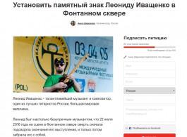 Калининградцы хотят поставить памятник гитаристу, умершему во время концерта